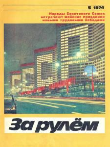 За рулем 1974 №05