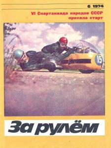 За рулем 1974 №06