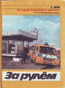 За рулем 1974 №07