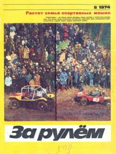За рулем 1974 №08