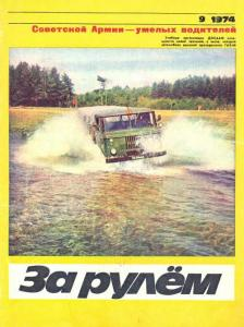 За рулем 1974 №09