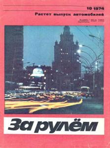 За рулем 1974 №10