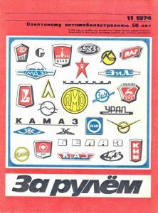 За рулем 1974 №11
