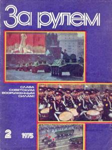 За рулем 1975 №02