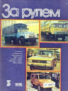 За рулем 1975 №03
