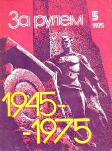 За рулем 1975 №05