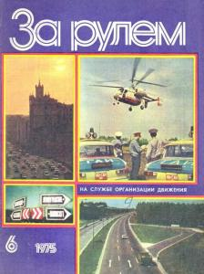 За рулем 1975 №06
