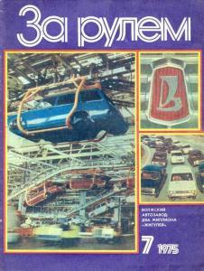 За рулем 1975 №07