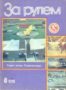 За рулем 1975 №08