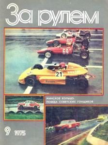 За рулем 1975 №09