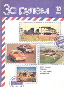 За рулем 1975 №10