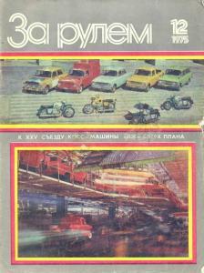За рулем 1975 №12