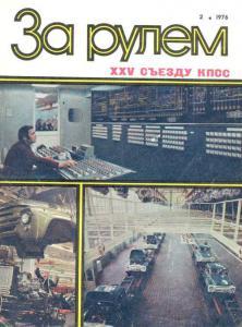 За рулем 1976 №02