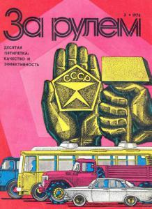 За рулем 1976 №03