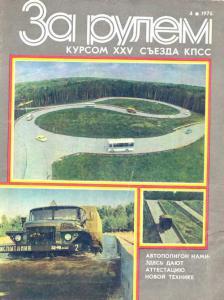 За рулем 1976 №04