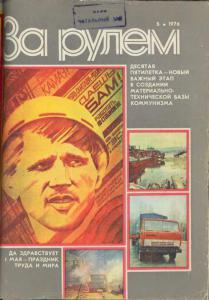 За рулем 1976 №05