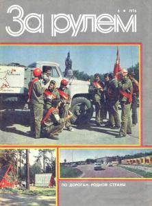 За рулем 1976 №06