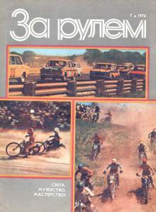 За рулем 1976 №07