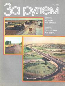 За рулем 1976 №08