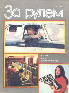 За рулем 1976 №09