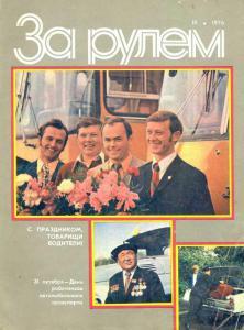 За рулем 1976 №10