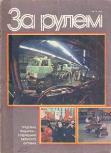 За рулем 1976 №11