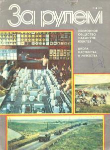 За рулем 1976 №12