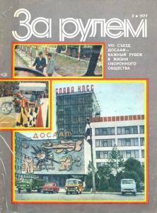 За рулем 1977 №02