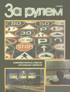 За рулем 1977 №03