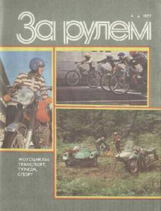 За рулем 1977 №04