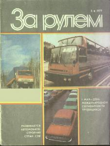 За рулем 1977 №05