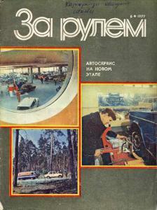 За рулем 1977 №06