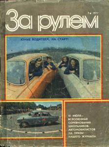 За рулем 1977 №07