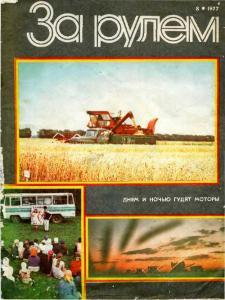 За рулем 1977 №08
