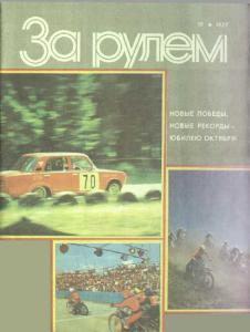За рулем 1977 №10