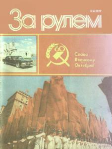 За рулем 1977 №11