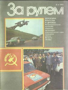 За рулем 1977 №12