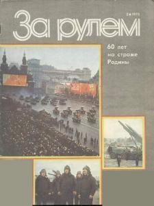 За рулем 1978 №02