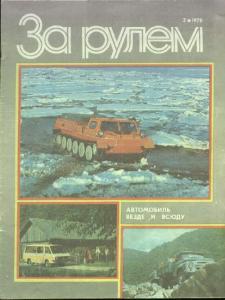 За рулем 1978 №03