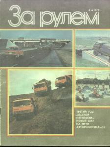 За рулем 1978 №04