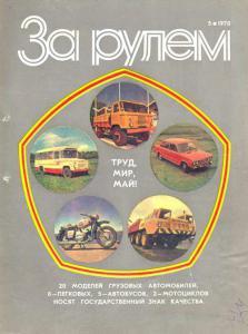 За рулем 1978 №05