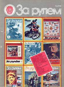 За рулем 1978 №07