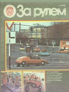 За рулем 1978 №08