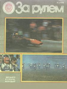 За рулем 1978 №09