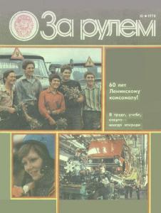 За рулем 1978 №10
