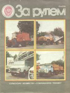 За рулем 1978 №12