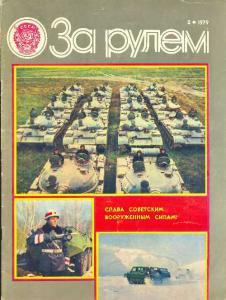 За рулем 1979 №02