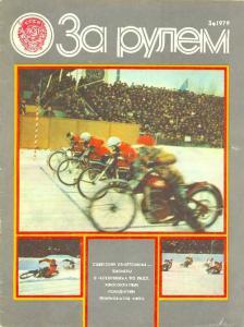 За рулем 1979 №03