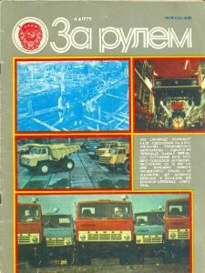 За рулем 1979 №04