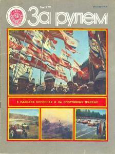 За рулем 1979 №05